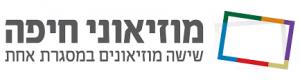 מוזיאוני חיפה